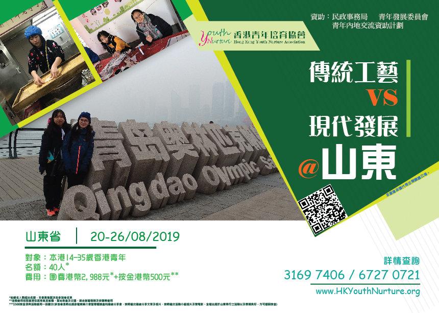 Poster_a_山東-01.jpg