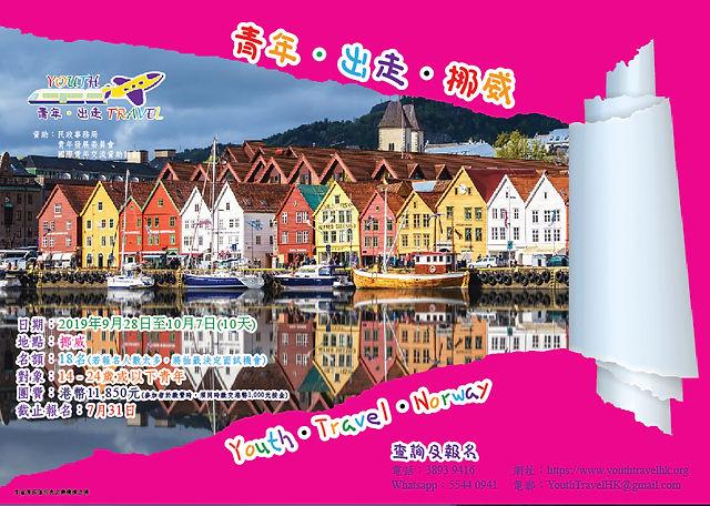Poster_挪威-01.jpg