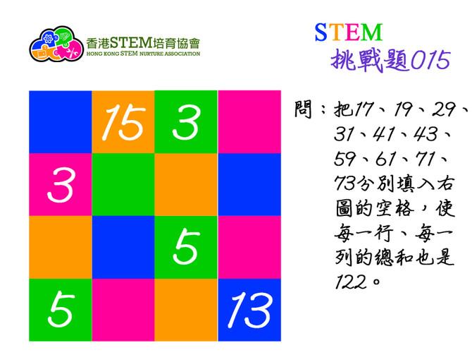 STEM挑戰題015