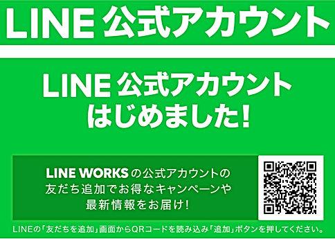 LINE_edited.jpg