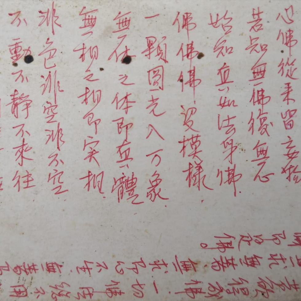 Venerable Master Fa Hoi's chanting text