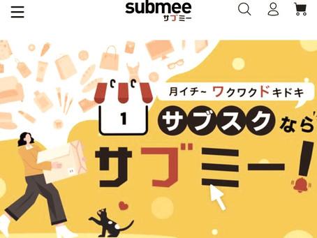 ライフスタイル サブスクモール【submee】出店