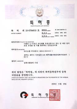 韓國改善[皮膚頑症]專利