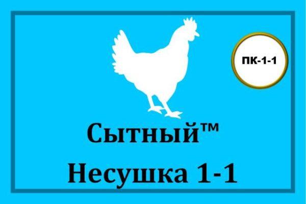 Комбикорм для кур-несушек молодок с 21 по 48 неделю (30кг) г.Шуя