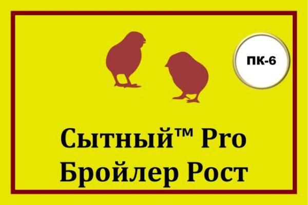 Комбикорм PRO для откорма бройлеров  с 28 дня (25кг) г.Шуя