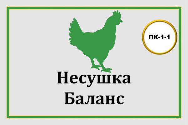 Комбикорм для кур-несушек Баланс (30кг) г.Шуя