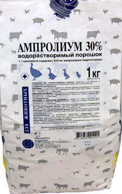 Ампролиум 30%