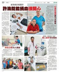 許氏公會35人捐血