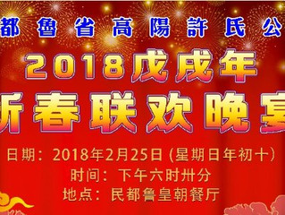 2018戊戌年新春联欢晚宴