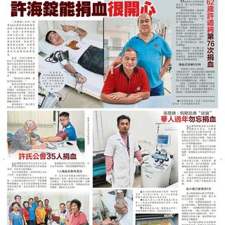 XUBTU 20200111 捐血01.jpg