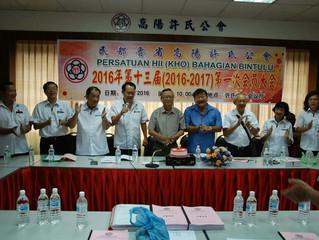 第十三屆(2016年2017年)理事選舉