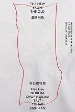 温故织新冬日织物展.jpg