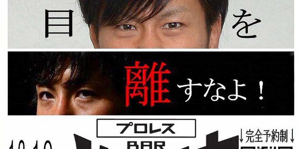 【リモート開催】プロレスBAR ノハシタロウ ゲスト:MUSASHI選手