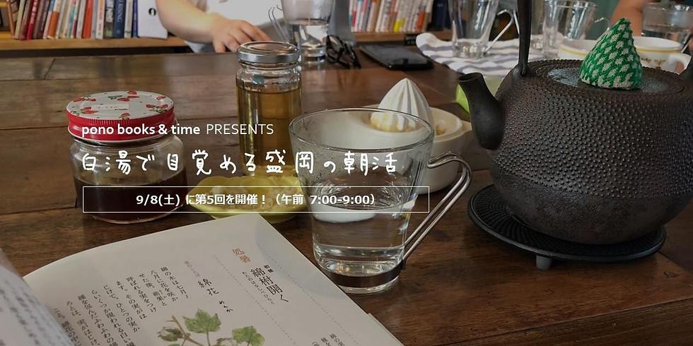第5回 Pono的朝活 ~ 白露の朝に鉄瓶でいれた白湯を楽しむ ~
