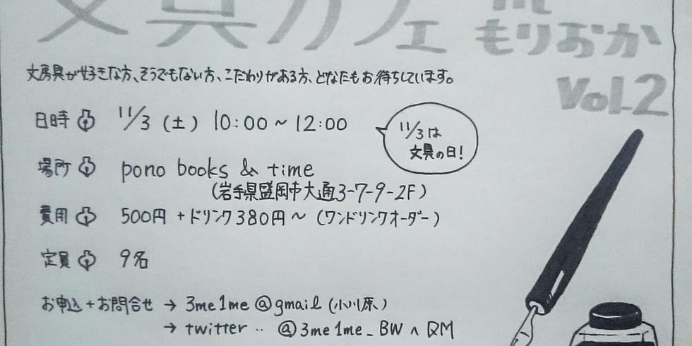 文具カフェ in もりおか vol.2