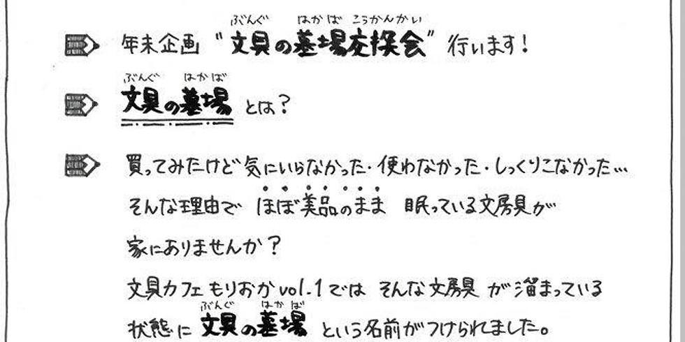 文具カフェ in もりおか vol.3