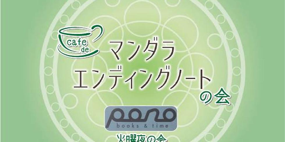 火曜夜の会 pono - Cafe de マンダラエンディングノート®の会