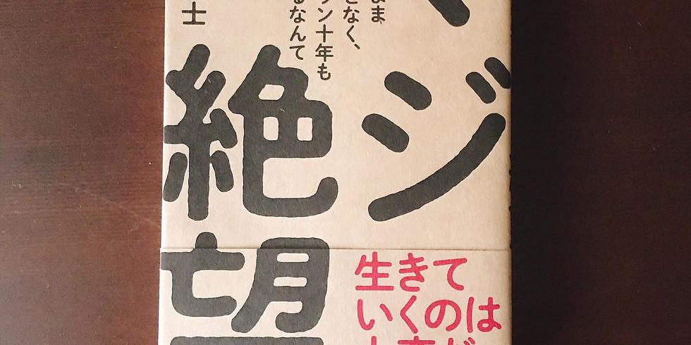 『このままなんとなく、あとウン十年も生きるなんてマジ絶望』 出版記念 長江貴士さんスペシャルトークショーとサイン会