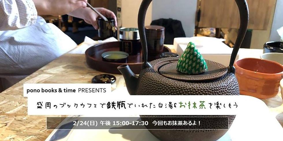 盛岡のブックカフェで鉄瓶でいれた白湯を楽しむ vol.14(今回もお抹茶あるよ!)