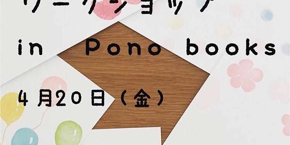 大人のワークショップ in Pono books vol.2