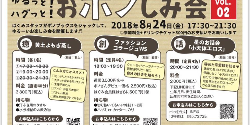 ゆるっと!ハグっと! おポノしみ会 vol.2 (1)