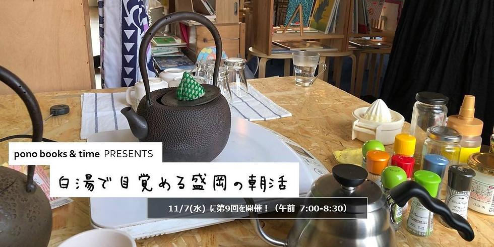 第9回 pono的朝活 ~ 立冬の朝に鉄瓶でいれた白湯を楽しむ ~