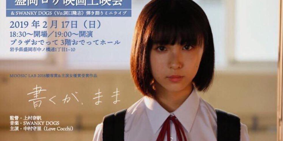映画「書くがまま」盛岡での映像制作ワークショップ