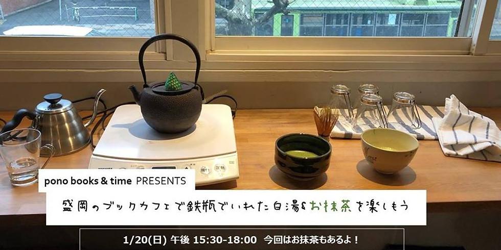 盛岡のブックカフェで鉄瓶でいれた白湯を楽しむ vol.13(今回はお抹茶もあるよ!)