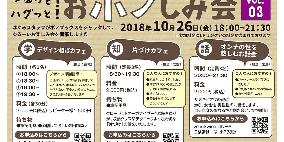 ゆるっと!ハグっと! おポノしみ会 vol.3