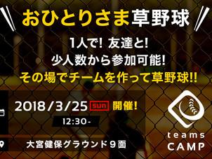 3/25 teamsCAMP  =おひとりさま草野球=