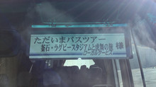 ただいまバスツアーin釜石を開催しました。