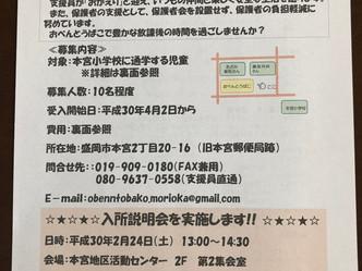 放課後児童クラブおべんとうばこ 平成30年度新規入所児童募集について(募集終了)
