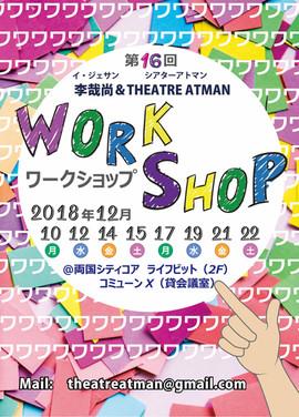 workshop_ATMAN_omote.jpg