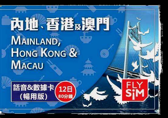 內地、香港及澳門語音上網卡