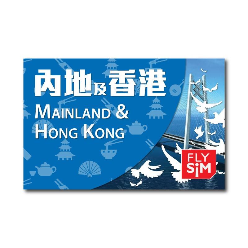 内地及香港卡.jpeg