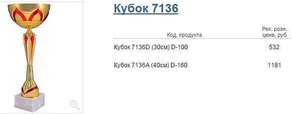 Кубок 7136