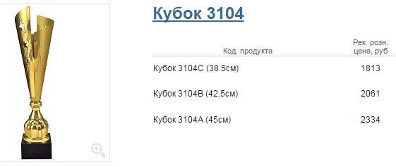 Кубок 3104