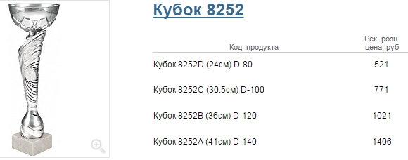 Кубок 8252