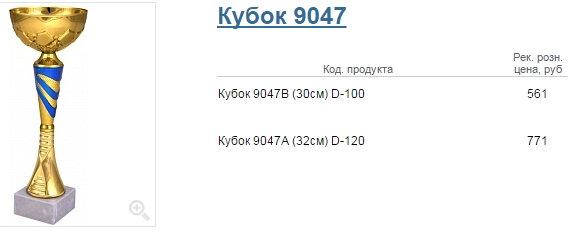 Кубок 9047