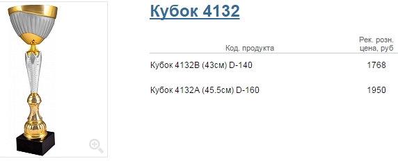 Кубок 4132