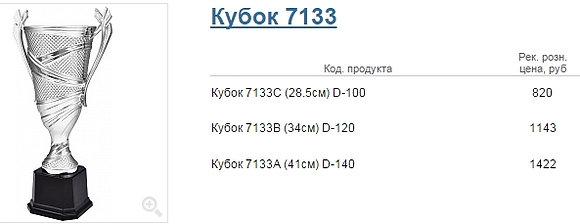 Кубок 7133