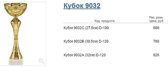 Кубок 9032