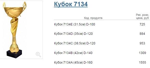 Кубок 7134