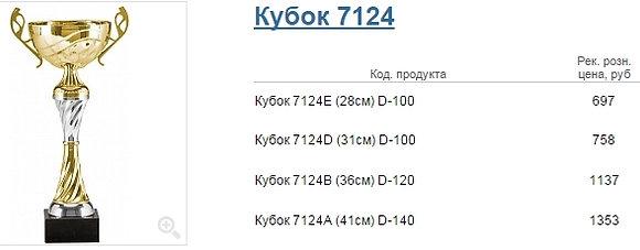 Кубок 7124
