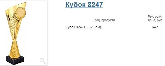 Кубок 8247