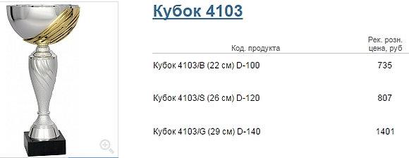 Кубок 4103