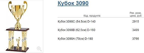 Кубок 3090