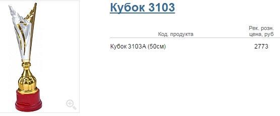 Кубок 3103