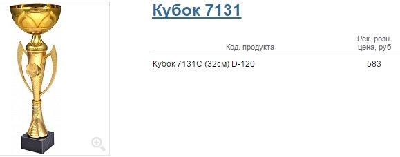 Кубок 7138