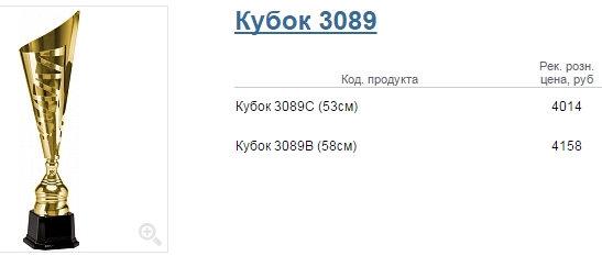 Кубок 3089